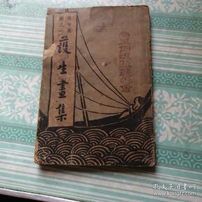 护生画集    民国20年出版罕见版本,并附有《护生痛言》见目录及图片。此书为四川乐至县倒流镇慈善会收藏书
