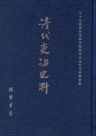 清代吏治史料(103册)