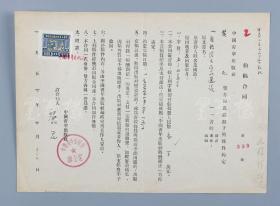 著名翻譯家、左聯作家 麗尼 1954年親筆簽名中國 青年出版社約稿合同一件(貼有印花稅票一枚) HXTX103492