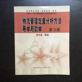 物流管理定量分析方法导学与助学