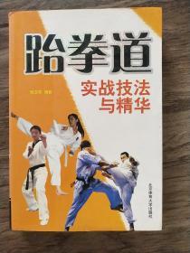 跆拳道   实战技法与精华