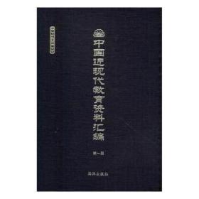 中国近现代教育资料汇编:1927-1935(全300册)
