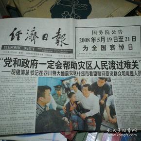 经济日报(2008年5月19日)汶川地震报导