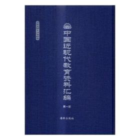 中国近现代教育资料汇编:1912-1926全300册)