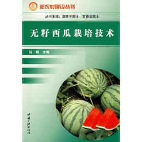 新农村建设丛书:无籽西瓜栽培技术
