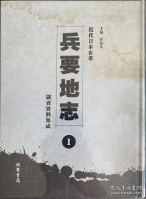 近代日本在华兵要地志调查资料集成(全24册)