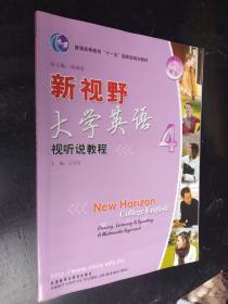 新视野大学英语4