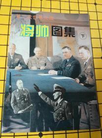第二次世界大战将帅图集(上、下)