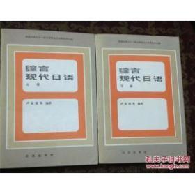 综合现代日语 上下册