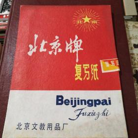 北京牌复写纸  包装封口没打开过