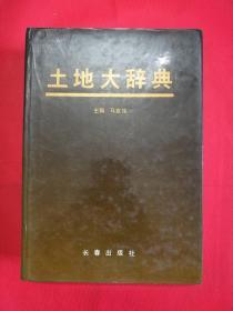 土地大辞典