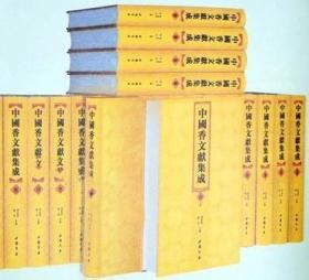 中国香文献集成  全36册