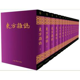 东方杂志(200册)