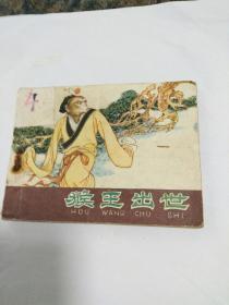连环画,西游记之一猴王出世,张树德绘画一九八二年一版二印、希缺本。