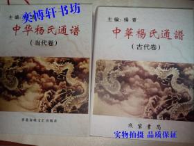 中华杨氏通谱(现代卷+古代卷)【精装全新 稀缺家谱大型工具书】