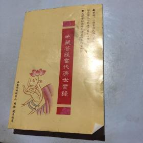 地藏菩当代济世实录