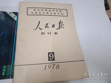 伟大的领袖和导师毛泽东主席永垂不朽!人民日报1976年9月合订本