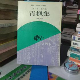 新纪元中华诗词艺术书库·第一辑·第六卷·青枫集【一版一印、仅2500册】