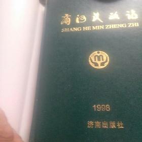 济南年鉴.1996