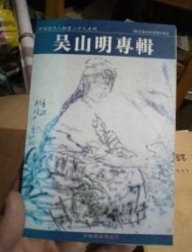 中国当代人物画二十人系列邮政明信片 吴山明专辑》吴山明签赠本