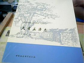 海淀村镇记忆丛书(之二)大有庄漫志 未开封