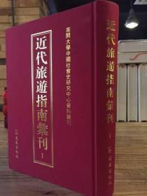 近代旅游指南汇刊(41册)