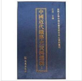 中国近代铁路史资料选辑(全104册)