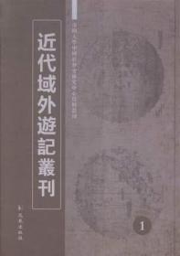 近代域外游记丛刊(全39册)
