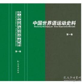 中国世界语运动史料(全15册)
