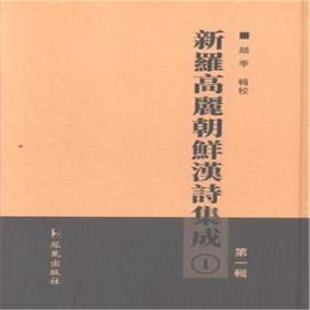 新罗高丽朝鲜汉诗集成.第一辑(全70册)