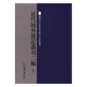 近代域外游记丛刊二编(全32册)