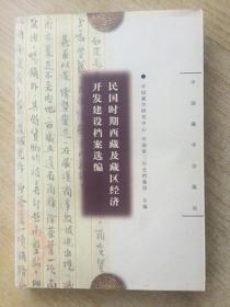 《民国时期西藏及藏区经济开发建设档案选编》32开.2005年.平装.80元.