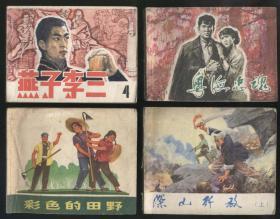 燕子李三 4(1984年1版1印)2018.12.5日上
