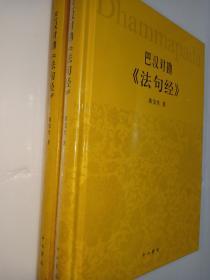 巴汉对勘《法句经》