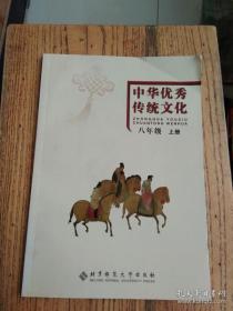 中华优秀传统文化. 八年级上册