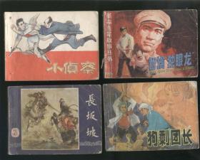 智擒獨眼龍(1984版)缺封底。2018.12.23日上