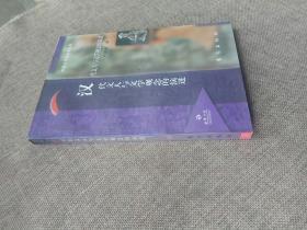 汉代文人与文学观念的演进:日晷文库