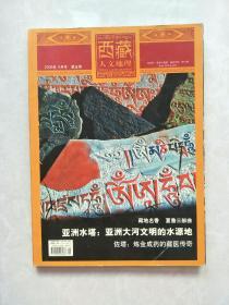 西藏人文地理 2006年9月号 总第十四期 (亚洲水塔 亚洲大河文明的水源地 无赠品)