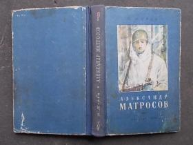 AΛEKCAHДP MATPOCOB【1951年32开精装本,俄文原版,插图本】