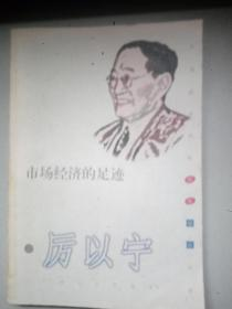 中国经济学家随笔短论丛书——市场经济的足迹