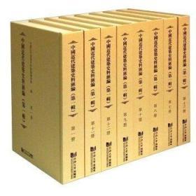 中国近代建筑史料汇编:第一辑(全13册)