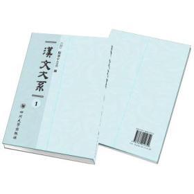 汉文大系(全22册)