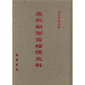 康熙朝雨雪粮价史料(17册)