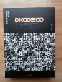 艺酷300:中国创意设计力量