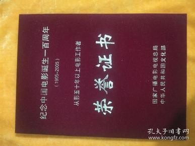文化部广电总局签发给顾燕云从事电影工作五十年荣誉证书
