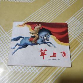 老版连环画:草上飞(名家绘获一等奖书)