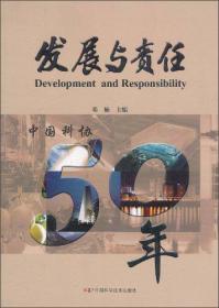 发展与责任:中国科协50年