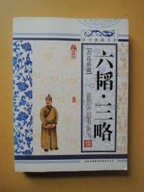 六韬 .三略 (国学典藏书系)
