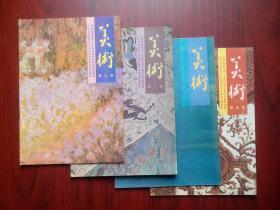 初中美术第1,3,4,5册(共4本)初中美术1993年1版