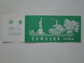 河北隆化--董存瑞烈士陵园门票 (80年代前印刷)
